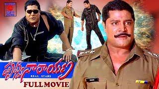 Real Star Srihari Telugu Super Hit Blockbuster Action Movie   Srihari   Telugu Cinema Zone