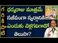 ధర్మరాజు మాత్రమే సజీవంగా స్వర్గానికి ఎందుకు వెళ్లగలిగాడో తెలుసా? | Garikapati Latest Speech