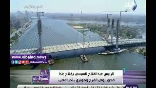 أحمد موسى: محور روض الفرج يحل أزمة الزحام.. ولا يوجد طريق  ...