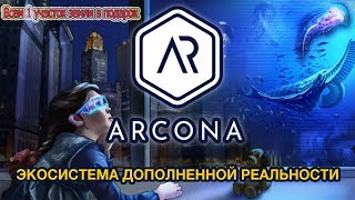 Arcona интервью с СЕО Илья Коргузалов! АКЦИЯ 1 участок земли всем в ПОДАРОК!