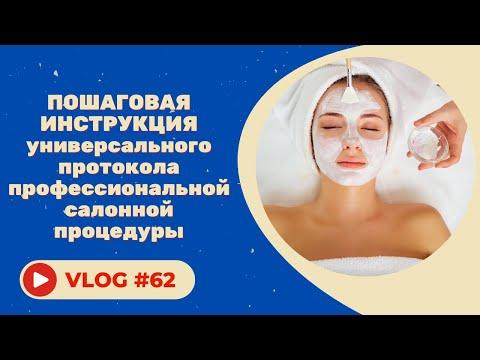 #62 Универсальный протокол профессиональной салонной процедуры. Пошаговая инструкция. photo