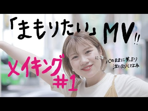 「まもりたい」MV撮影メイキング映像#1