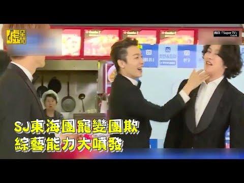 SJ東海團寵變團欺 綜藝能力大噴發
