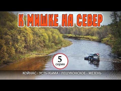 Койнас - Усть-Кыма - Лешуконское - Мезень. К Мишке на Север - 5 серия.