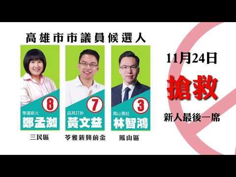 搶救三民區民進黨新人最後一席⑧鄭孟洳
