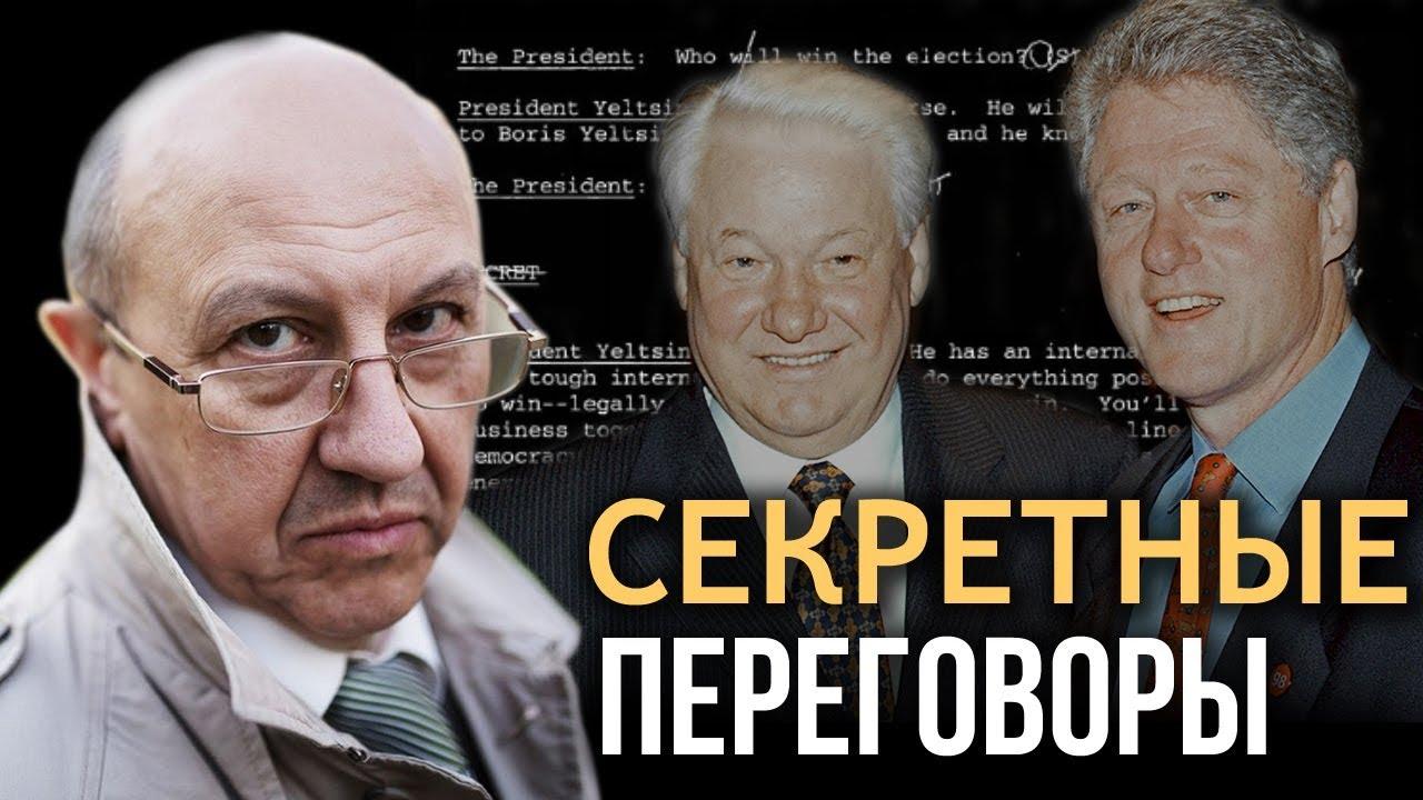 Тайна переизбрания Ельцина. Шокирующие факты