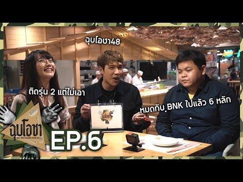 ฉุบโอชา EP.6 | ปิ่น VS คิมมี่ | ฉุบโอชา48 #อร่อยadvance
