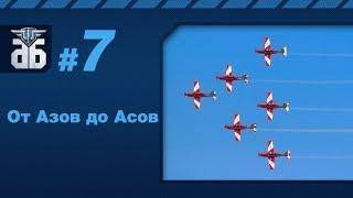 WoWP - От азов до асов №7: игра в звене. via MMORPG.su