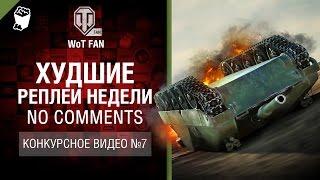 Худшие Реплеи Недели - No Comments - Конкурсное видео №7