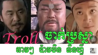 Trollឆាវៗចាក់កំណាព្យជាមួយប៉ាវចិននិងទិនហ្វីkhmer comdy-khmer joke-អ៊ុយរិទ្ធីTroll_HD