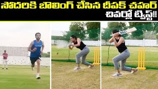 Indian pacer Deepak Chahar plays cricket with sister; hila..