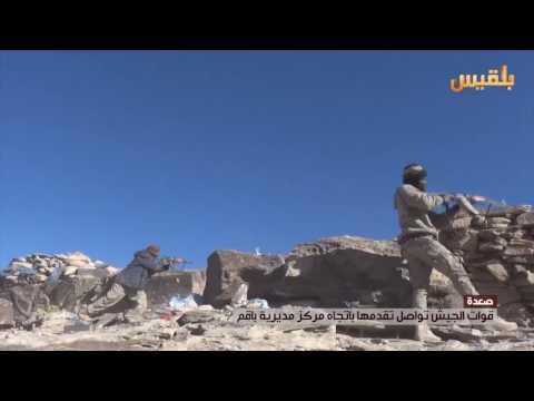 قوات الجيش تواصل تقدمها باتجاه مركز مديرية باقم | تقرير: وديع عطا
