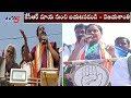 Vijayashanti Targets KCR in Election Campaign    #TelanganaElections2018   TV5 News