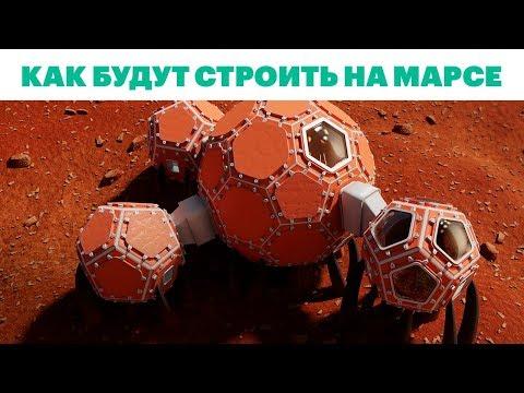 Каким будет жилье на Марсе photo