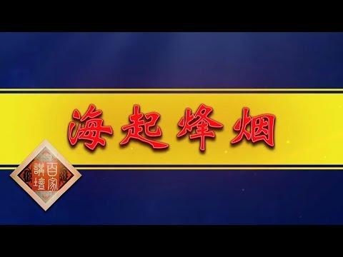 《百家讲坛》 海上传奇(上部)1 海起烽烟 中国古代的水师最早产生于何时 20190612 | CCTV百家讲坛官方频道