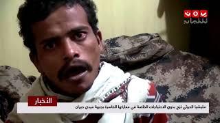 اخر الاخبار | 04-07-2018 | تقديم هشام الزيادي و اماني علوان | يمن شباب ...