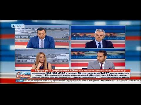 Μ.Γεωργιάδης / ΣΚΑΪ Ενημέρωση, ΣΚΑΪ / 9-8-2018