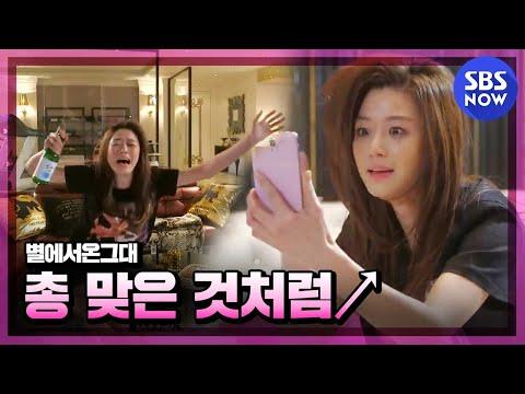 SBS [별에서온그대] - 천송이(전지현)가 부릅니다, '총맞은것처어러엄↗'