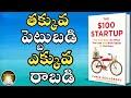 The $100 Startup Book Summary in Telugu | Chris Guillebeau | IsmartInfo