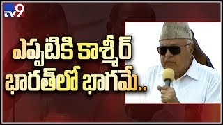 Watch: Farooq Abdullah sings in Chandrababu Election Campa..