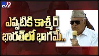 Watch: Farooq Abdullah sings in Chandrababu Election Campa..