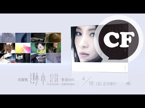 田馥甄 渺小.紀錄 影音DVD 4/18(五) 正式發行