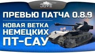 Новая ветка немецких ПТ-САУ. Превью патча 0.8.9.