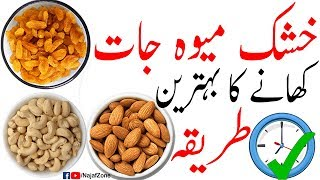 Rooz Chuara Khane ke Fayde in urdu | Daily Dry Dates Eating