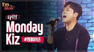 [I'm LIVE] Ep.117 - Monday Kiz (먼데이키즈) _ Full Episode