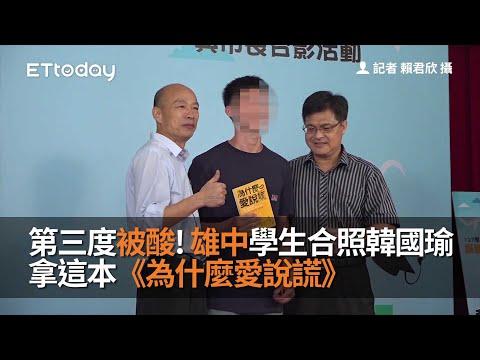 第三度被酸! 雄中學生合照韓國瑜拿這本《為什麼愛說謊》