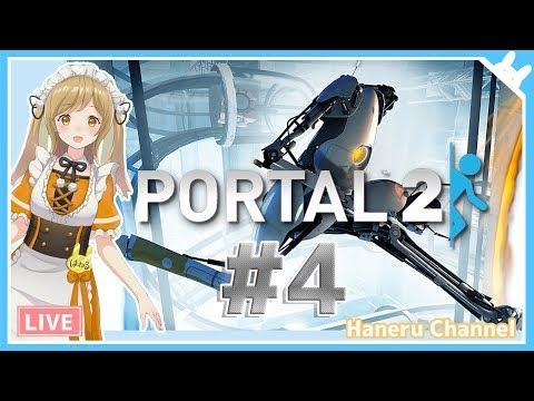 【Portal2】頭脳派Vtuberがアクションパズルをさくっとこなす #4【因幡はねる / あにまーれ】
