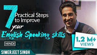 How to Improve your English Speaking Skills | Hindi Video on dealing with Inferiority Complex