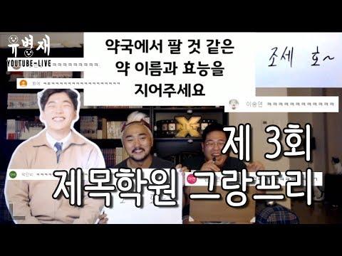[유병재 라이브] 제 3회 제목학원 그랑프리