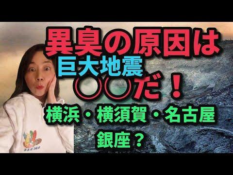 【異臭】巨大地震の前兆?横浜・横須賀。調べたら意外な真実が・・・・・・