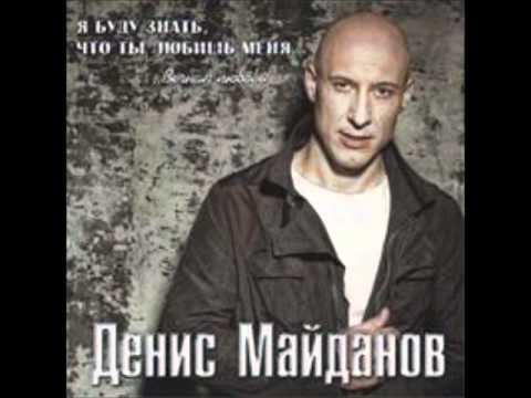 Денис Майданов - Дай Мне Огонь