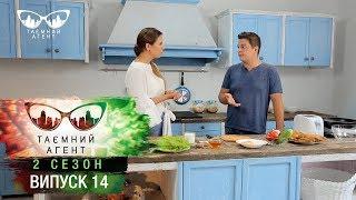 Тайный агент - Фастфуд - 2 сезон. Выпуск 14 от 21.05.2018