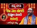Kanya Rasi 2021 April   Telugu Rashi Phalalu 2021   Virgo Horoscope 2021   Telugu Spiritual World