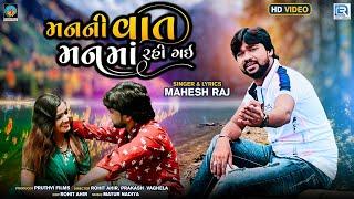 Manni Vaat Man Ma Rai Gai – Mahesh Raj Video HD