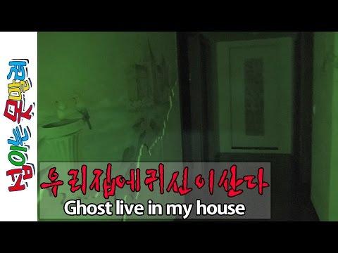 우리집에 귀신이 산다?! [섭이는못말려]