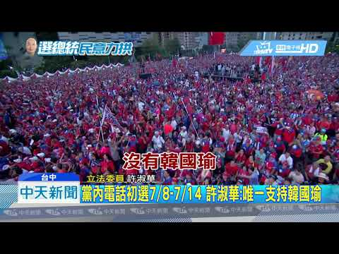 20190623中天電視 許淑華挺韓造勢 提醒初選民調教戰守則