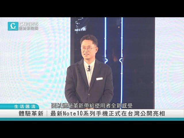 【有影】重新定義旗艦手機 三星Note 10系列在台亮相