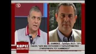 Παρέμβαση του Πάνου Καμμένου στο E-TV  29/10/2013