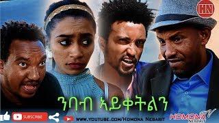 HDMONA - ንባብ ኣይቀትልን ብ ዮውሃንስ ሃ ጆን ሜራ Nbab Ayqetln by Yohannes JohnMiera -  New Eritrean Comedy 2019