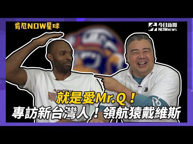 肯尼NOW星球/戴維斯就是愛台灣!