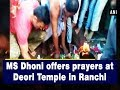 MS Dhoni offers prayers at Deori Temple Amids Fans Rush