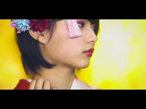アカルイミライ-夢幻劇場(Official Music Video)