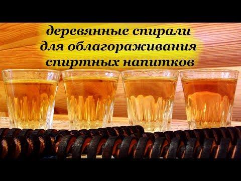 Деревянные спирали для облагораживания спиртных напитков photo