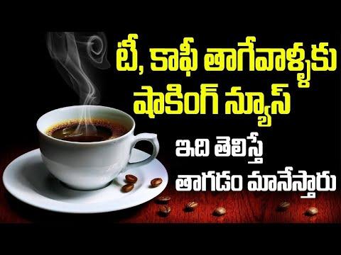 Are You Addicted to Tea or Coffee?|టీ తాగడం వల్ల కలిగే నష్టాలు ఇవే | Side Effects of drinking Tea