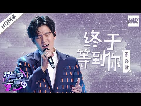 [ 纯享版 ] 周兴哲《终于等到你》《梦想的声音2》EP.10 20180105 /浙江卫视官方HD/