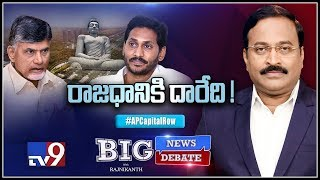 Big Debate: Politics Over AP Capital - Rajinikanth TV9..